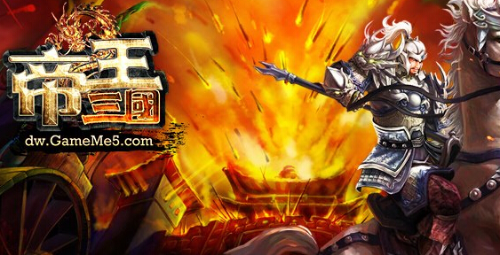揽《帝王三国志》火爆来袭!名将聚豪义,图王朝霸业!
