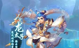 《梦幻西游》手游龙宫门派优劣介绍