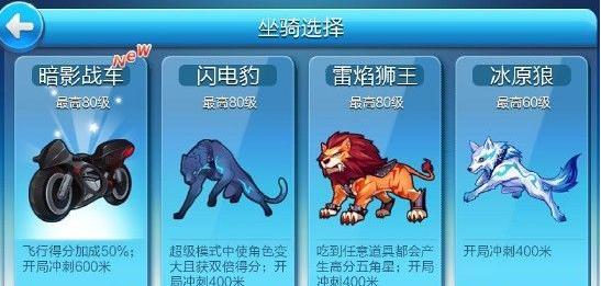 《天天酷跑》坐骑狮子和豹子哪个好 闪电豹雷焰狮王数据对比