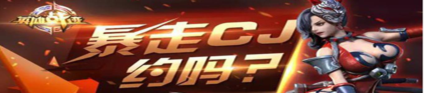 《英雄战迹》ChinaJoy展位欣赏 2015CJ约起