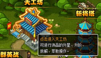 《塔防三国志》饰品 饰品玩法详解及攻略
