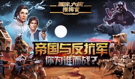 《星球大战指挥官》特色玩法揭秘
