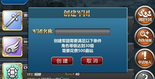 《魔卡幻想》军团商店 军团系统详细介绍