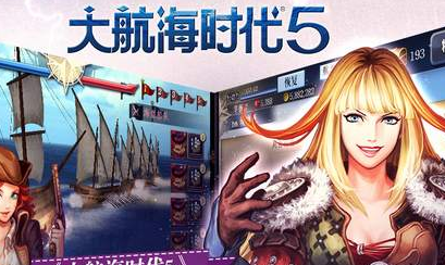 《大航海时代5》10.21公测,对战玩法全面升级