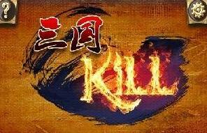 《三国kill》送武将 sr武将之陆逊评测登陆