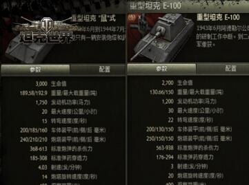 《坦克世界》d系 新手入门战车分析