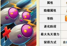 《怪物x联盟》霹雳弹  有关霹雳弹介绍