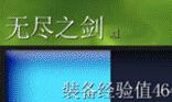 《无尽之剑》攻略 1攻略图文大全9