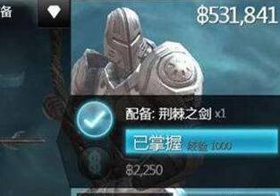 《无尽之剑2》隐藏装备 刷隐藏装备攻略