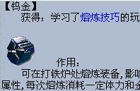《梦幻西游》熔炼效果 关于熔炼的小技巧