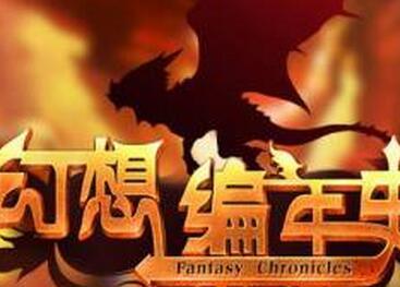 《幻想编年史》魔女输出 魔女各级别技能搭配