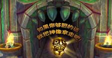 《神庙逃亡2》bug 无限跑教程