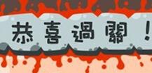 《蠢蠢的死法》40 关卡图文攻略