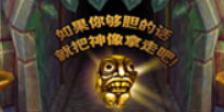 《神庙逃亡2》任务攻略 任务大全
