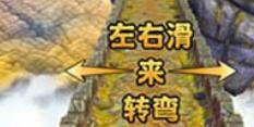 《神庙逃亡》攻略 安卓版攻略
