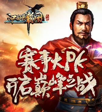《江湖霸图》赛事大PK 重燃战火开启巅峰之战