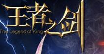 《王者之剑》女主角  女主角解析