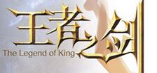 《王者之剑》辅助工具 辅助工具介绍