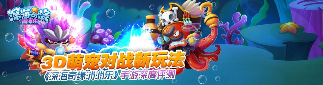 3D萌寵對戰新玩法 《深海奇緣消消樂》 手游評測