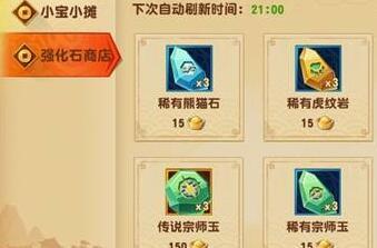 《功夫熊猫》3伙伴怎么升星 功夫熊猫3伙伴升星攻略