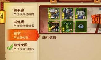 《功夫熊猫》3伙伴修炼技巧 功夫熊猫3修炼技巧