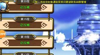 《梦幻神域》17层怎么过 百层塔17层通关攻略