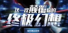 """《天域幻想》""""剑侠""""出品3D动漫幻想RPG手游开启预约"""