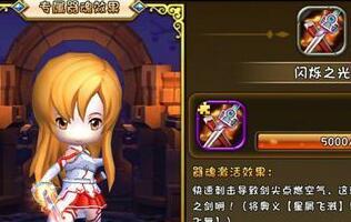 《梦幻神域》英雄器魂 器魂系统玩法详解