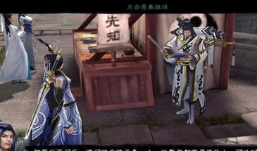 《三剑豪2》侠客归隐 侠客系列玩法介绍