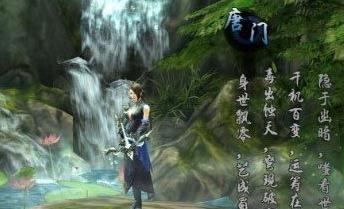 《三剑豪2》唐门武器70级 唐门职业定位及技能属性详解
