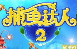 《捕鱼达人3d》玩法技巧 经典模式玩法详解