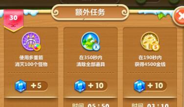 《保卫萝卜》30关水晶萝卜 第30关水晶萝卜攻略介绍