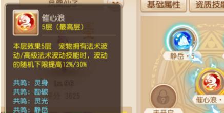 《梦幻西游》传说攻略  任务链传说攻略