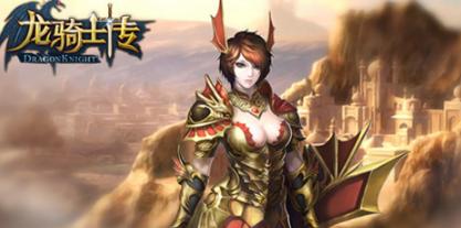 《龙骑士传》160英雄选择  英雄搭配攻略