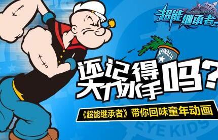 记得大力水手吗 《超能继承者》回味童年动画