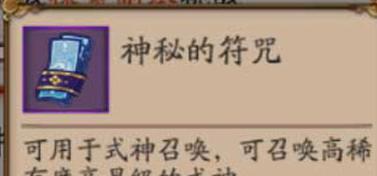 《阴阳师》手游可以10连抽 十连抽玩法解析攻略详解
