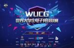 WUCG2018赛季5月4日震撼开启,泛娱乐打造游乐狂欢