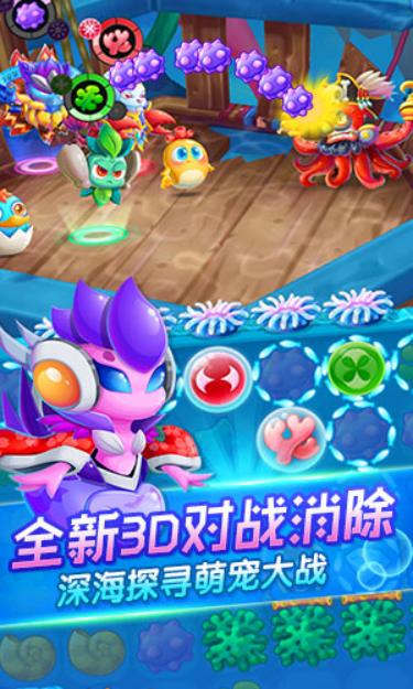《深海奇缘消消乐》萌宠对战3D消除手游 今日首发