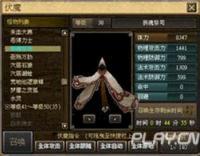 仙剑奇侠传online故事背景 仙剑奇侠传online系统特色
