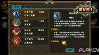 魔龍勇士技能系統介紹 需用金幣提升實力