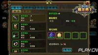 魔龍勇士裝備如何培養 裝備戰力提升方法