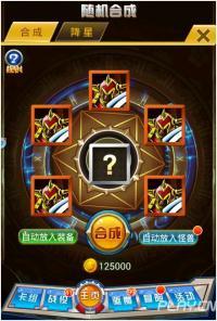 热血游戏王卡牌融合系统 快速获取阶卡牌