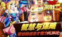热血游戏王黑暗之塔介绍 提升怪兽战斗属性