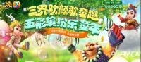 梦幻西游六一活动有哪些 梦幻西游六一儿童节活动介绍