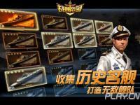 战舰帝国大神玩家对付单点 战术技巧攻略分析