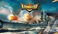 战舰帝国阵容搭配高玩攻略 心得分享