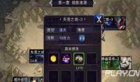 英雄之剑恶龙副本玩法解读 过关技巧说明