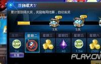 《天天炫斗》平民玩家 获取钻石方法