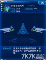 雷霆战机最新僚机闪爆溶胶炮获取方法