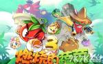 燃烧的蔬菜3攻略之花园龙完美通关 内附最新破解版下载